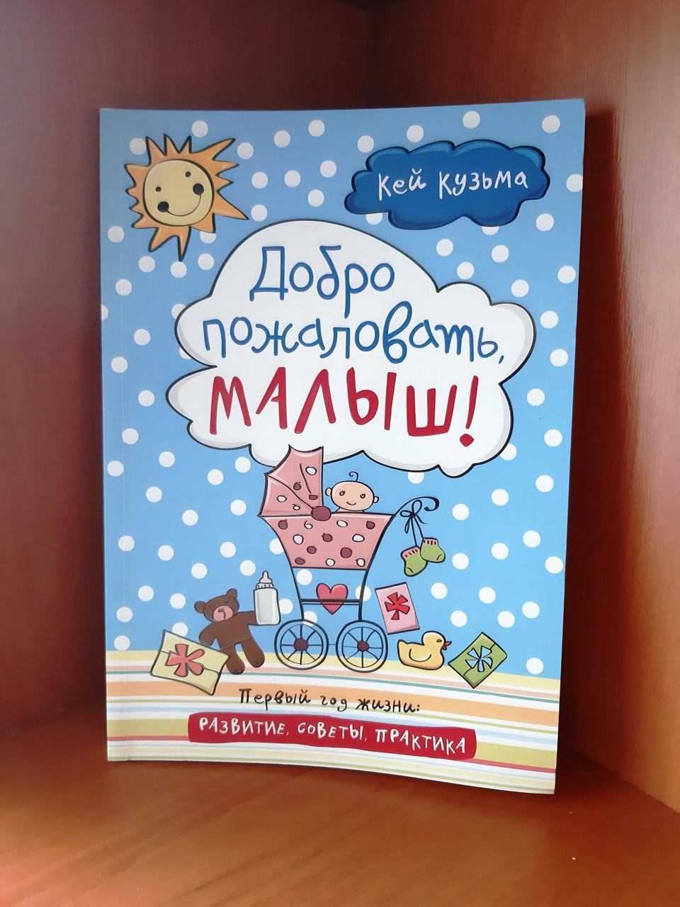 """""""Добро пожаловать, малыш!"""" Кей Кузьма"""