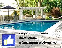 Строительство частных бассейнов БЕЗ ХЛОРА в Харькове и Харьковской области. Реконструкция по нормативам.