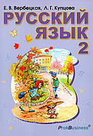 Русский язык 2 класс. Е. Вербецкая, Л. Купцова