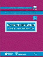 Ивашкин В.Т., Лапина Т.Л. Гастроэнтерология - Национальное руководство