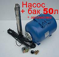 Насос глубинный скважинный + БАК-50л + Автоматика