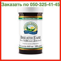 Легкость дыхания (Breath Ease) NSP. Легкое дыхание НСП (Breath Ease Nsp). Натуральная БИОДОБАВКА