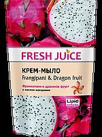 "Крем-мыло Fresh Juice ""Frangipani & Dragon fruit"" дой-пак (460мл.)"