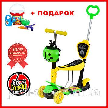 Самокат детский 5 в 1 трехколесный Best Scooter, ЖЕЛТЫЙ (Бест Скутер)