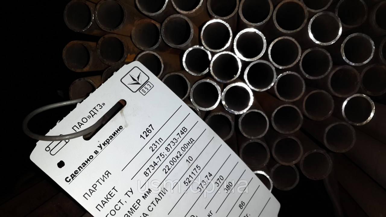 Труба 22х2; 22х2,5 мм. ГОСТ 8734-75 бесшовная холоднодеформированная ст.10; 20; 35; 45.