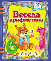 """Пегас А5 НФ """"Весела арифметика"""" (Укр), фото 1"""