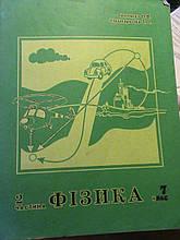 """""""Росток"""" Фізика. 7 клас, частина 2. Навчальний посібник. Антикуз. Пушкарьова. Суми, 2013."""