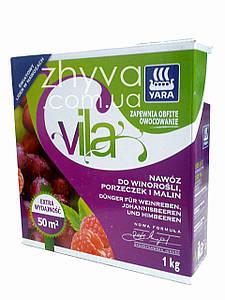 Добриво для винограду,малини, смородини Vila Yara 1кг / Удобрение для винограда, малини Яра 1кг