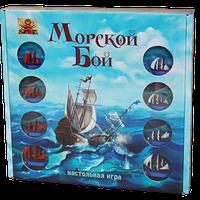Настольная игра Морской бой оригинальный подарок на день рождения