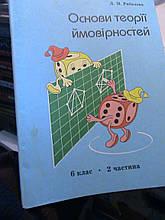 Росток. Основи теоріі ймовірності. 6 клас. частина 1, Рибалова. Суми, 2014.
