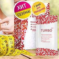 Комплекс для похудения Turbo Fit, Комплекс от лишнего веса, Комплекс от лишнего веса Турбо фит, Турбо фит
