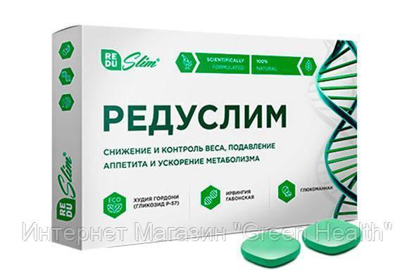 редуслим таблетки для похудения цена в аптеке гф 13