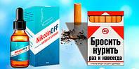 Капли от курения NikotinОff , Капли против курения , Капли против курения Никотинофф, Никотинофф