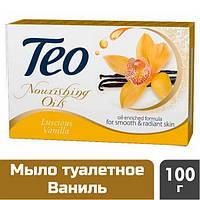Мыло туалетное Teo Ваниль, 100 г