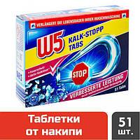Таблетки для смягчения воды W5 Kalk-Stopp Tabs, 51 шт.