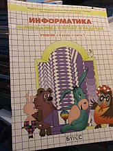 Інформатика. В іграх і задачах. Підручник. 4 клас. частина 1. Горячев. М., 2012.
