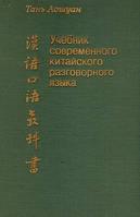 Тань Аошуан  Учебник современного китайского разговорного языка