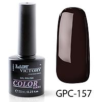 Цветной гель-лак Lady Victory GPC-157, 7.3 мл