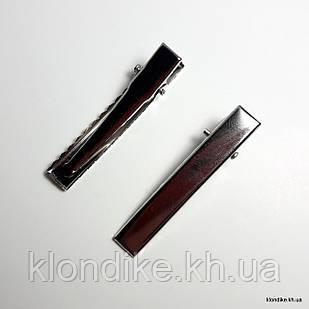 Заколка Уточка, Цвет - Черный, (длина 4.5 см, ширина 0.7 см)