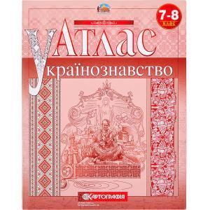 Атлас. Українознавство 7–8 клас.