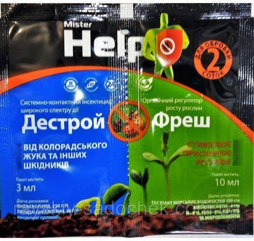 Інсектицид Дестрой 3мл + Фреш 10мл