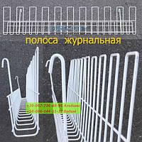 Полка Журнальная  Навесная с прижимными карманами на сетку торговую Украина