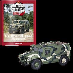 Модель Автолегенды коллекционная (Деагостини) Спецвыпуск №3 ГАЗ-233036 Тигр СПМ-2 в масштабе 1:43