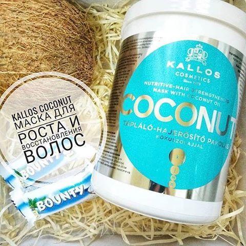 Kallos кокосовая маска Coconut Hair Mask 1000мл Венгрия
