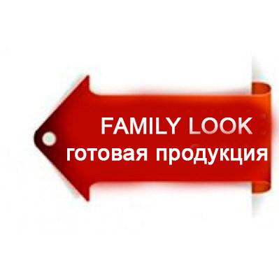 FAMILY LOOK (готовая продукция)