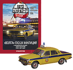 Модель Автолегенды коллекционная спецвыпуск Милиция (Деагостини) №1 ГАЗ-24 Волга ГАИ (1:43)