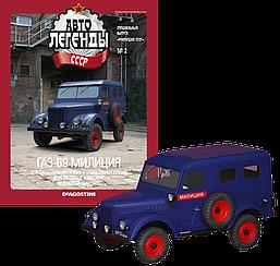 Модель Автолегенды коллекционная спецвыпуск Милиция (Деагостини) №2 ГАЗ-69 Милиция (1:43)