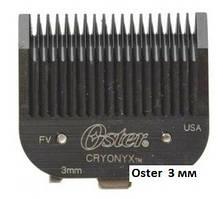 Нож для OSTER 616-91 размер 3 мм