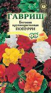 Семена Бегония  крупноцветковая Попурри F1 Смесь 5 семян Гавриш