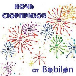 Ночь сюрпризов от Bobilon! 02.05.2019 с 22.00 до 24.00