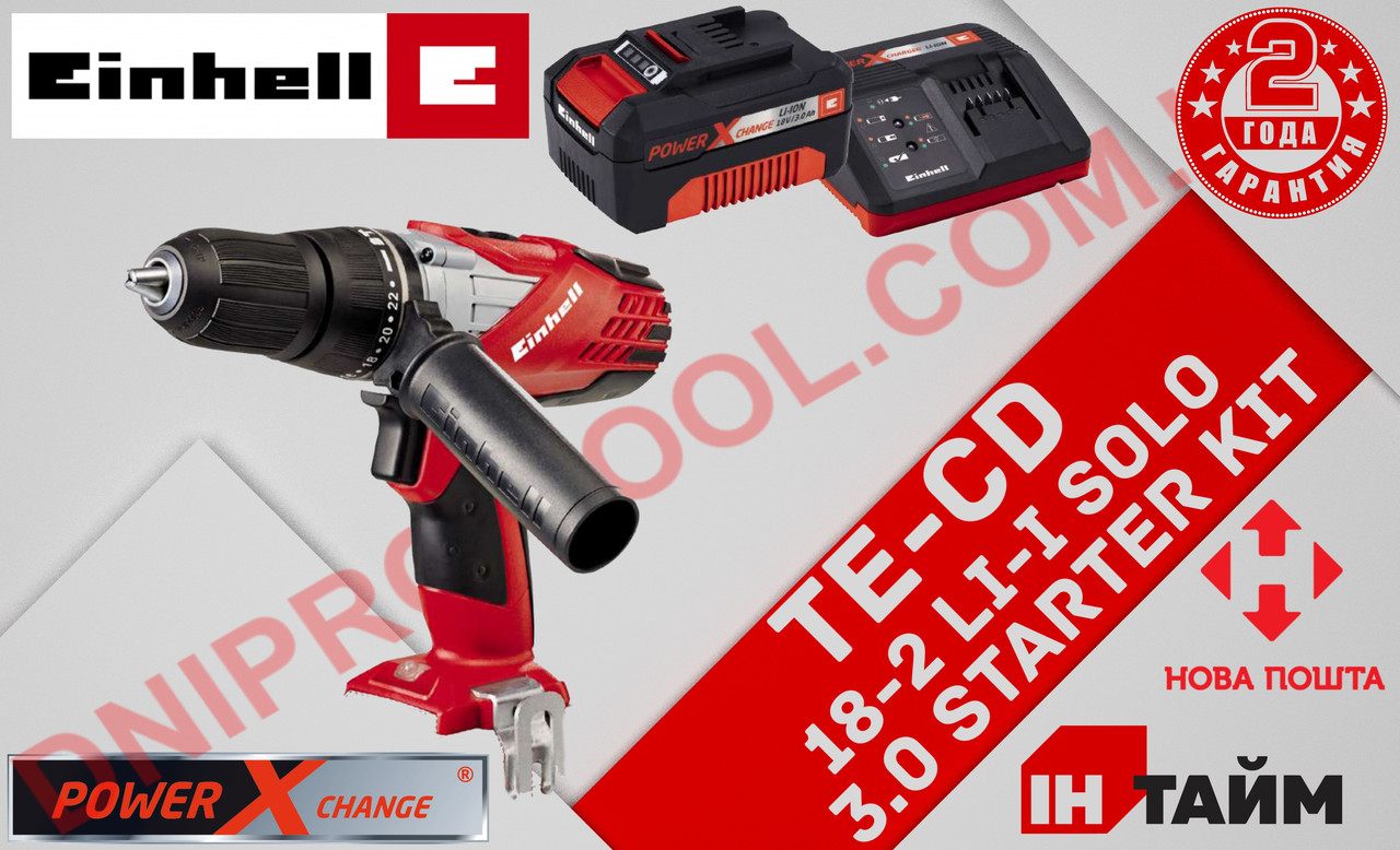 (Power X-Change) Аккумуляторный Ударный шуруповёрт Einhell TE-CD 18-2 Li-i KIT (4513802)
