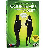 Настольная игра Кодовые имена. Дуэт (Codenames. Duet)