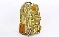 Рюкзак туристический бескаркасный 40 л (камуфляж Мультикам)