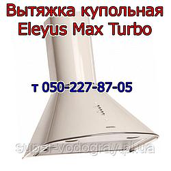 Вытяжка купольная Eleyus Max Turbo