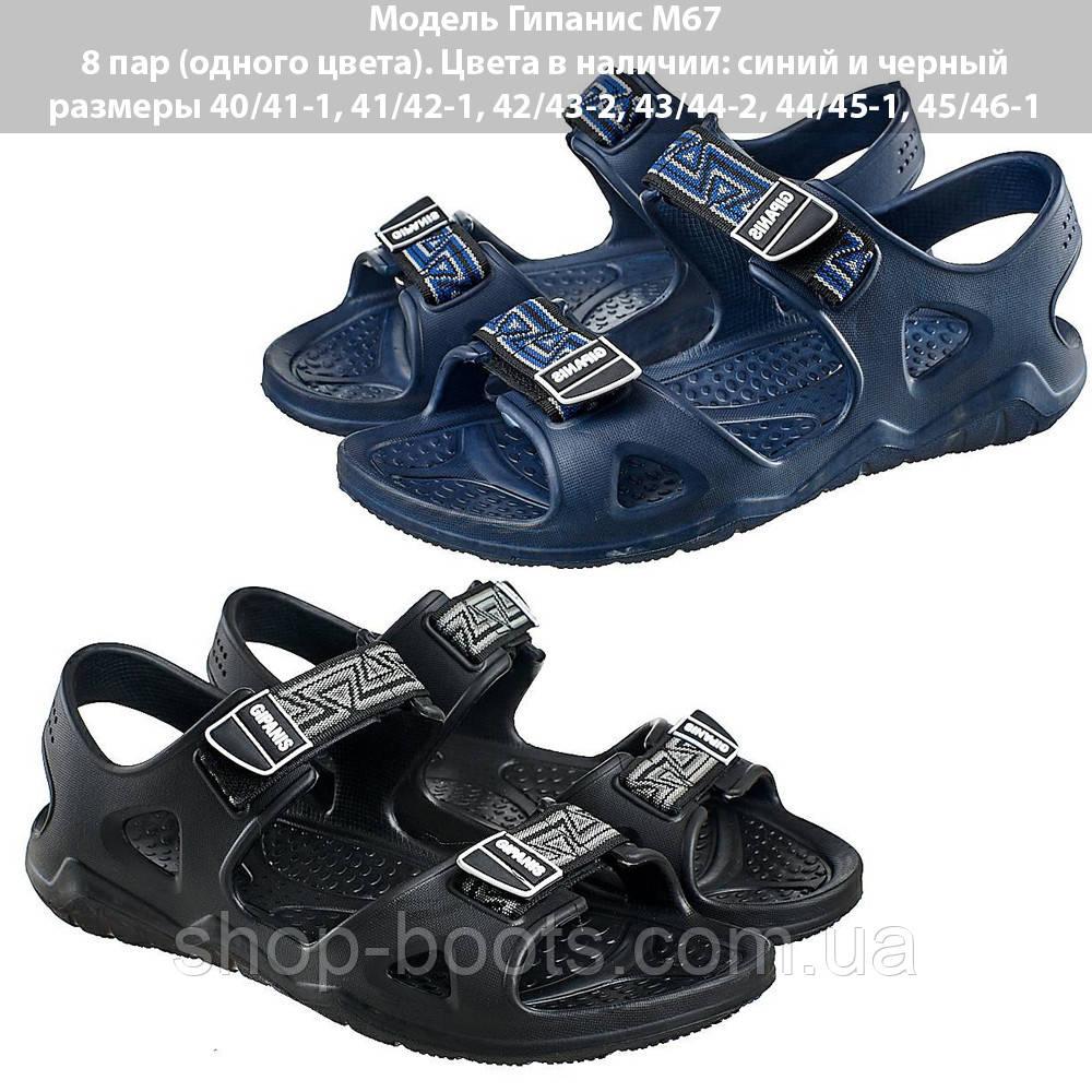 Мужские сандалии шлепанцы оптом Gipanis. 40-46рр. Модель сандалии M67