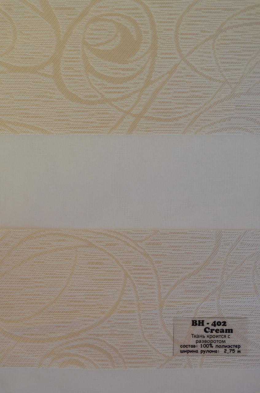 Рулонные шторы день-ночь кремовые ВН-402