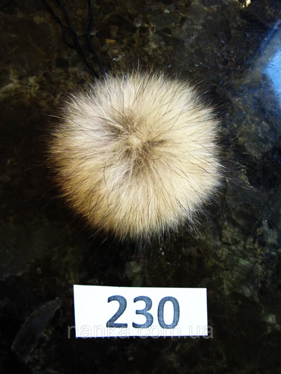 Меховой помпон Енот, 8/10 см, 230