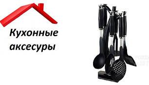 Кухонные аксесуары и принадлежности