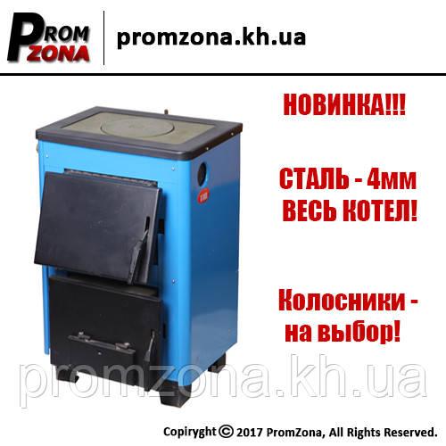 """Котел твердопаливний """"Вогник"""" КОТВ-10П (4мм)"""