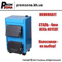 Котел твердотопливный КОТВ-12 ОГОНЁК (4мм)