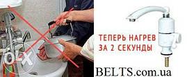 Быстрый электонагреватель воды Supretto (Супретто), проточный нагреватель на кран