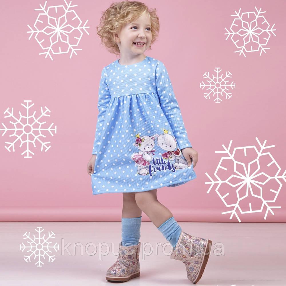 Платье  для девочки с длинным рукавом  на подкладке, голубое, Zironka, размер104