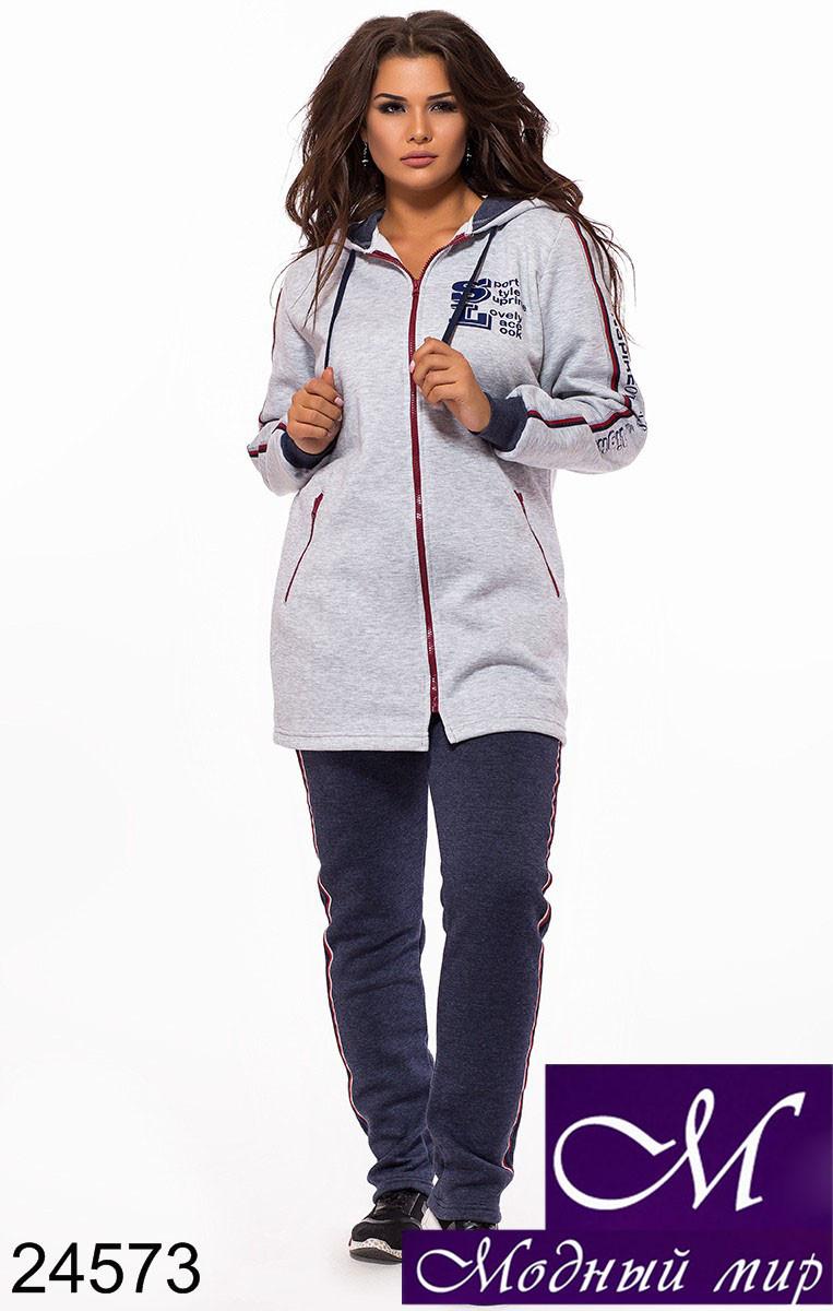 Теплый спортивный костюм большого размера (р. 48, 50, 52, 54, 56) арт. 24573