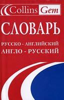 Русско-английский, англо-русский словарь
