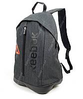 Рюкзак Reebok Серый прочный на каждый день, дно из кож зама