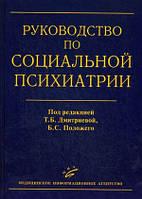 Под. ред. Т.Б. Дмитриевой, Б.С. Положего Руководство по социальной психиатрии, 2-е изд. Гриф УМО